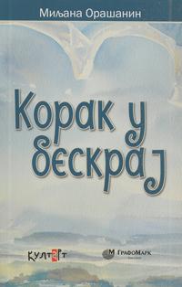 Korak u beskraj - Miljana Orašanin