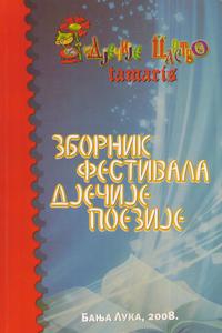 Zbornik festivala dječije poezije 2008