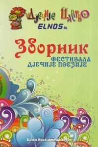 Zbornik festivala dječije poezije 2010