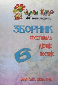 Zbornik festivala dječije poezije 2012
