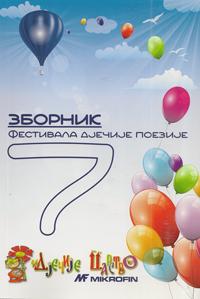 Zbornik festivala dječije poezije 2013